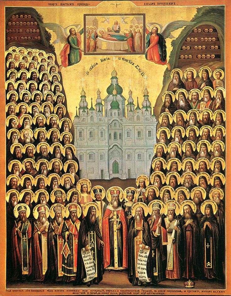 Собор всех преподобных отцев Киево-Печерских. + Православный Церковный календарь