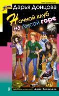 Интересная книга Ночной клуб на Лысой горе, Донцова Дарья #onlineknigi #книжный #читай #text