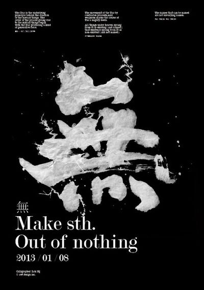 Chinese typography - Nothing 無 by Lok Ng