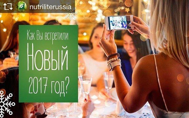 WEBSTA @ ekrem4eev - Repost from @nutriliterussia Отгремела новогодняя ночь, которая наверняка оставила о себе самые приятные воспоминания! Как Вы встретили Новый 2017 год? Расскажите в комментариях!#NUTRILITEТерриторияЗдоровья #NUTRILITE #зож #здоровыйобразжизни #новыйгод