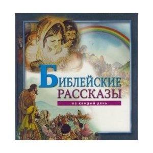Bible stories for each day (3157) / Bibleyskie rasskazy na kazhdyy den(3157)  79.99