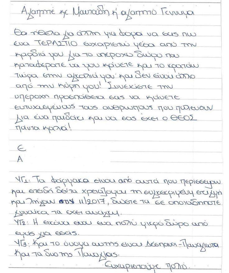 """Ένα ΤΕΡΑΣΤΙΟ ευχαριστώ για το υπέροχο δώρο, την κόρη μου! 👶🏼🎀✨💕  """"Ακόμη δεν μπορούμε να πιστέψουμε ότι αυτό το αγγελούδι δημιουργήθηκε από εμάς!"""" μας είχαν γράψει η Ε. και ο Α. σε ένα συγκινητικό γράμμα που είχαμε μοιραστεί μαζί σας σε προηγούμενη ανάρτησή μας.Τώρα το ζευγάρι βάφτισε την κορούλα του και για μια ακόμα φορά μοιράζονται τη χαρά τους μαζί μας - και μαζί σας!  """"Αγαπητέ κε. Μαντούδη και αγαπητό Γέννημα,  Θα ήθελα για άλλη μια φορά να σας πω ένα ΤΕΡΑΣΤΙΟ ευχαριστώ μέσα από την…"""