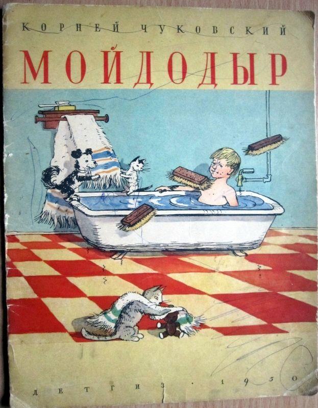 """Предметы советской жизни - Корней Чуковский """"Мойдодыр"""" 9(1950)"""