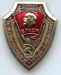 ВЛКСМ,За активную работу по охране общественного порядка