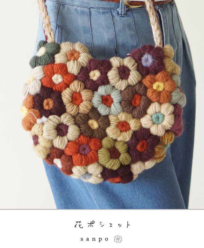 【楽天市場】【再入荷♪8月31日12時&22時より】「sanpo」花ポシェット 花編み毛糸バッグ:cawaii