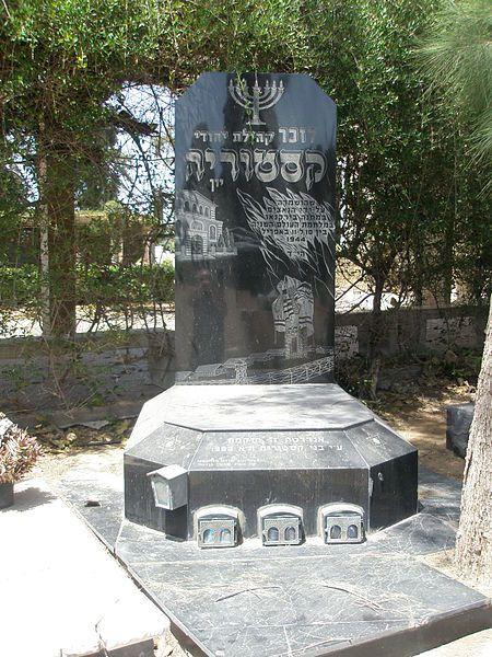 Holocaust memorial, Kastoria, Greece