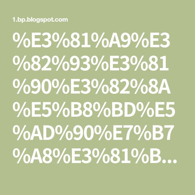 %E3%81%A9%E3%82%93%E3%81%90%E3%82%8A%E5%B8%BD%E5%AD%90%E7%B7%A8%E3%81%BF%E5%9B%B3.jpg (1151×1600)