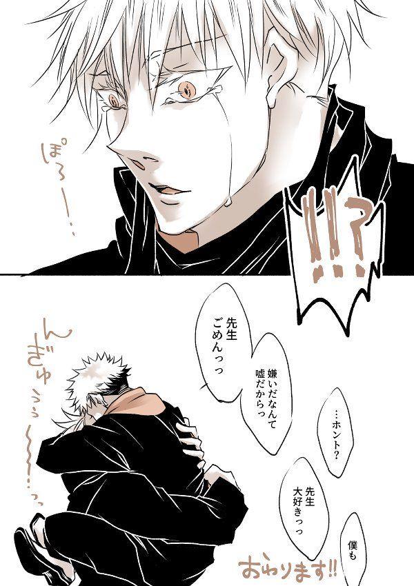 Bl 呪術 廻 戦