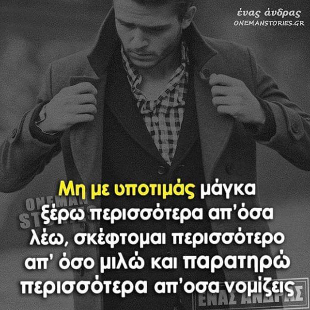 #onemanstories #greekquotes