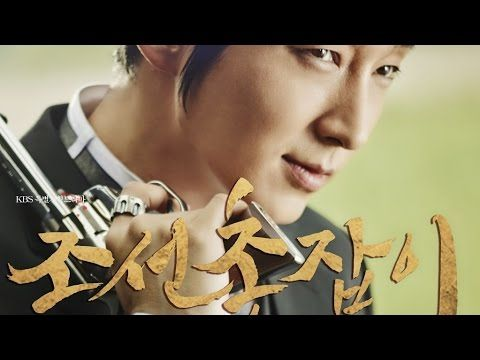Jo Jang Hyuk (조장혁) - 무한지애 (Infinite Love) [Gunman In Joseon OST]