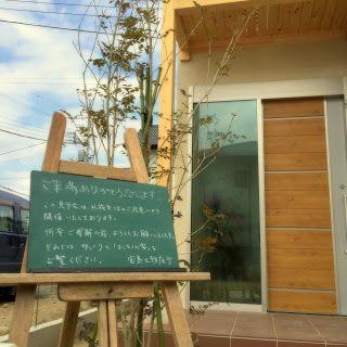 宮島工務店のスタッフブログ: OPEN HOUSE ご来場ありがとうございました。
