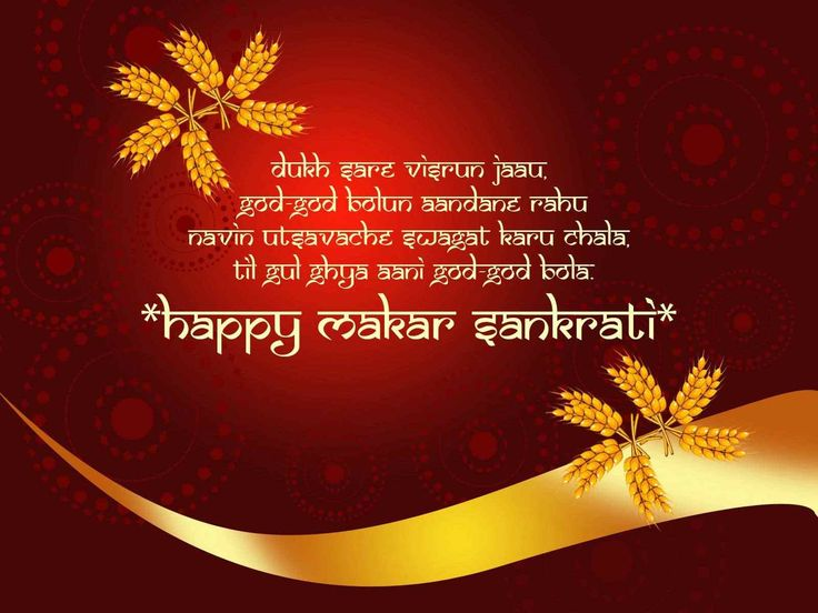 Happy Makar Sankranti 2018 Images/Quotes/Wallpapers Download