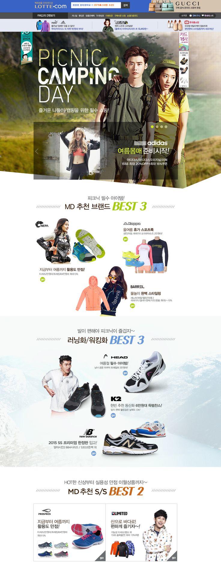 롯데닷컴 피크닉 캠핑데이 기획전 www.lotte.com