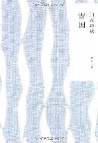 雪国 川端 康成 読書好きにおすすめの小説
