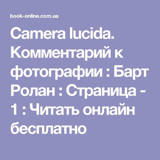 Ролан барт camera lucida скачать fb2