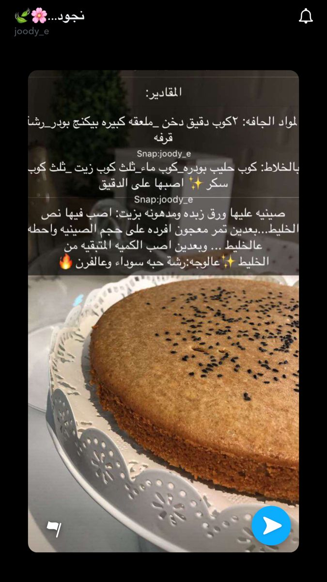 Pin By Albakri On طبخات In 2020 Food Drinks Dessert Cooking Recipes Desserts Food Dishes