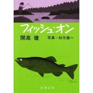 フィッシュ・オン (新潮文庫 草) 開高健 Fishing Travel