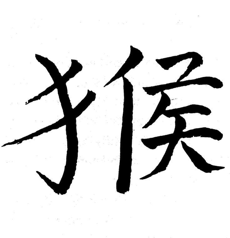 Anno della Scimmia Rossa e Feng Shui