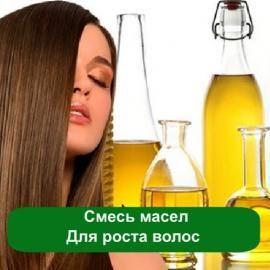 Смесь масел для роста волос -  жидкая комбинация натуральных базовых масел, обогащенная введением в смесь витамина А и готовая к применению