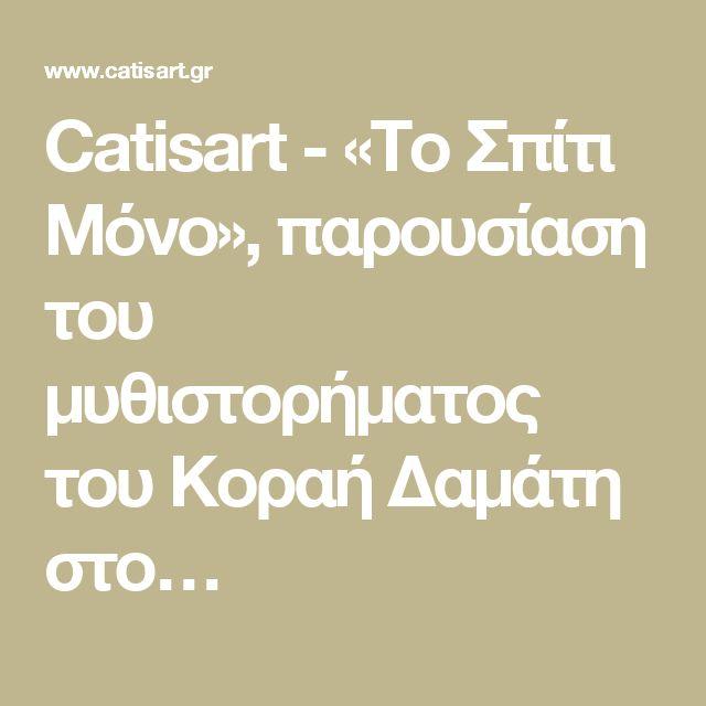 Catisart - «Το Σπίτι Μόνο», παρουσίαση του μυθιστορήματος του Κοραή Δαμάτη στο…