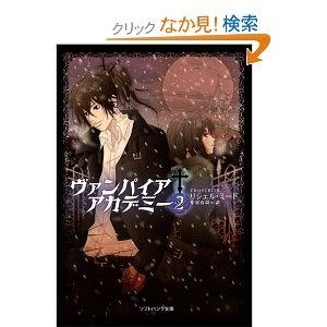 ヴァンパイア アカデミー 2 (ソフトバンク文庫NV)    Frostbite by Richelle Mead  Japanese