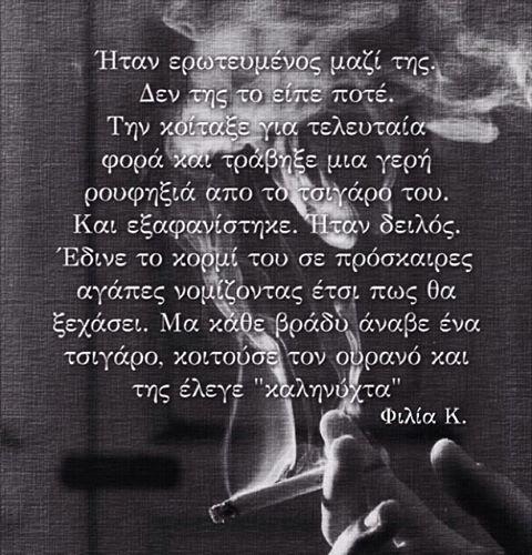 Ήταν ερωτευμένος μαζί της αλλά δειλός...  #greekquotes #greekquote #greekpost #greekposts #ελληνικα #στιχακια #φιλία