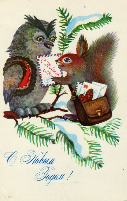 С Новым годом! - 'Happy New Year!' vintage postcard with owl and squirrel.