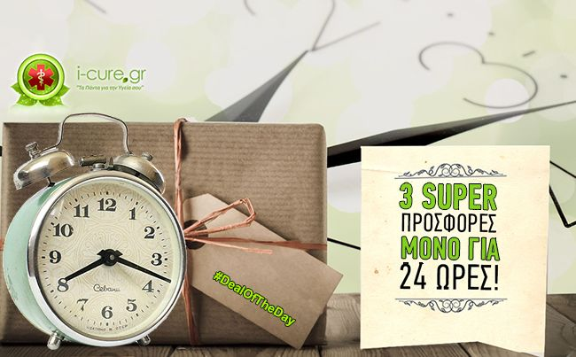 Σήμερα στα Deals of the Day -->  http://www.i-cure.gr/655/