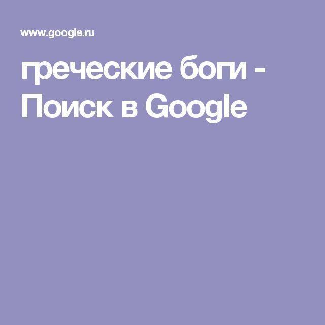 греческие боги - Поиск в Google