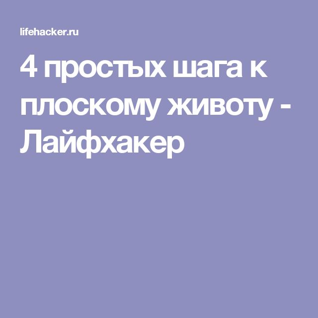 4 простых шага к плоскому животу - Лайфхакер