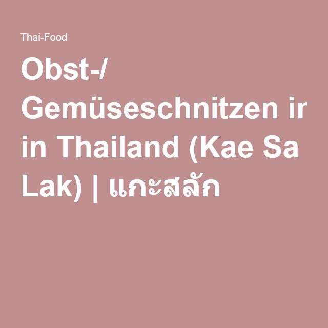 Obst-/ Gemüseschnitzen in Thailand (Kae Sa Lak) | แกะสลัก