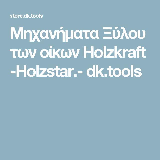 Μηχανήματα Ξύλου των οίκων Holzkraft -Holzstar.- dk.tools