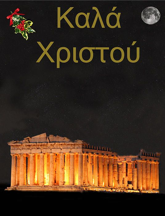 Athens - Customised Christmas Cards Fine Art America