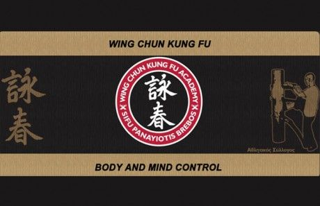 "Fyli Sportnews: ΠΑΡΟΥΣΙΑΣΗ ΤΗΣ ""Wing Chun Kung Fu Academy"" ΤΟΥ ΠΑΝ..."