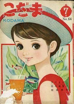 こだま No.64 昭和39年7月号 表紙:岸田はるみ / Kodama, Jul. 1964 cover by Kishida Harumi