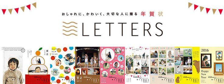 おしゃれに、かわいく、大切な人に贈る年賀状。大人気のおしゃれ年賀状「LETTERS」が2017年も登場!