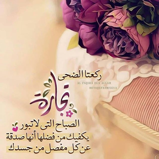 Pin By سهير الذنيبات On Morning Ted Baker Icon Bag Islamic Pictures Arabic Words