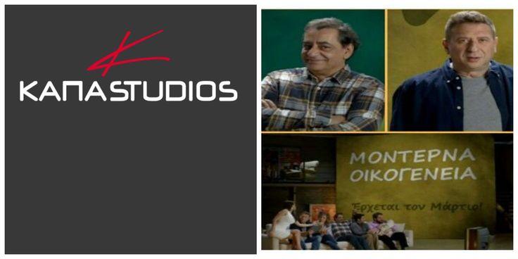 ΚΑΠΑ Studios