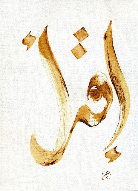 (اقْرَأْ بِاسْمِ رَبِّكَ الَّذِي خَلق) The first word in the Quran was READ