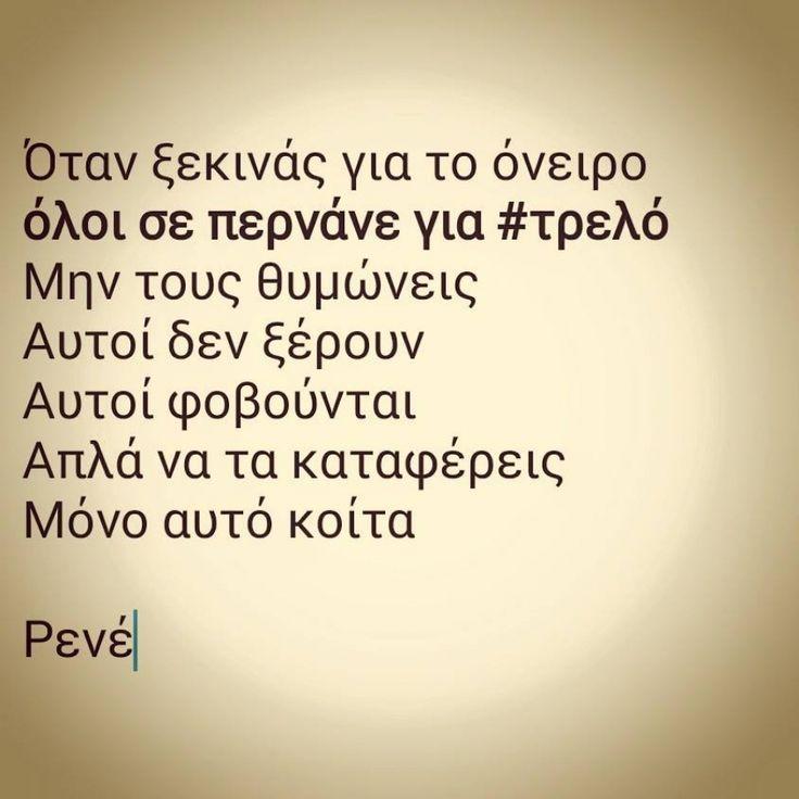 Μην τους θυμώνεις... #ρενε #στυλιαρα #ποίηση