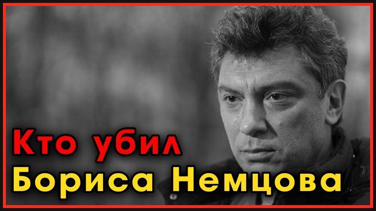Сегодня ночью убили известного оппозиционера Бориса Немцова. Я уверен, что отдал приказ убить Бориса Немцова сам Путин, так как Борис очень резко высказывался по поводу правительства России в СМИ. Также собирал людей на митинг, который должен был пройти в скором времени. Немцов раскрыл методы хищения из российского бюджета чиновниками Путина, про олимпиаду в Сочи, про деньги Путина.