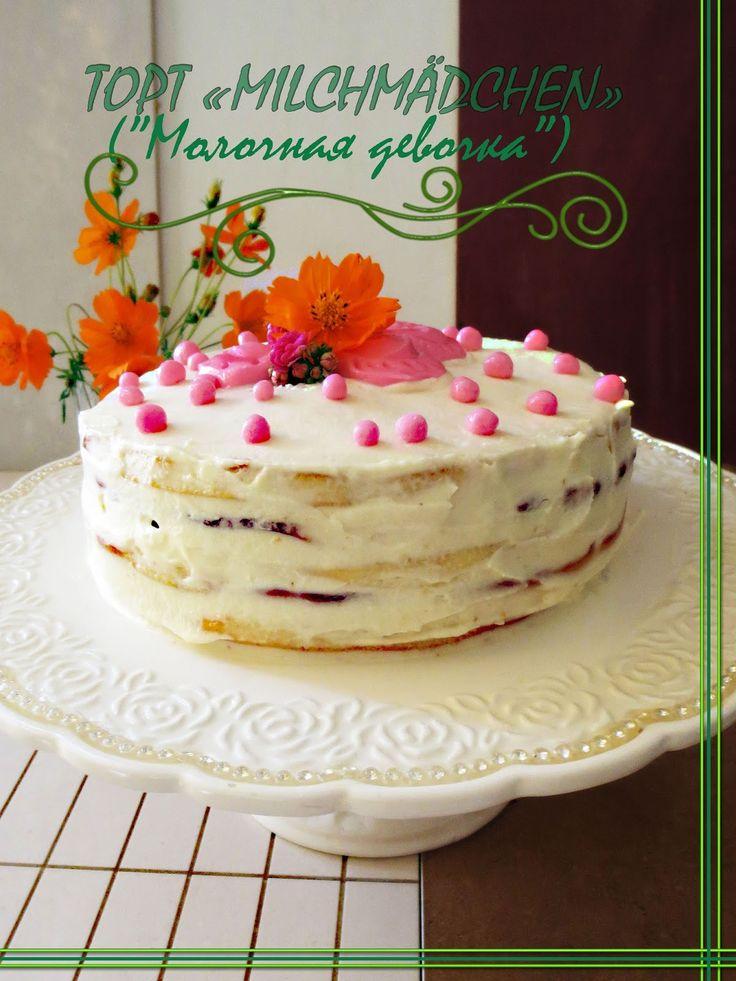 """Давно заглядывалась на торт """"Молочная девочка"""" , он очень популярен в интернете. Впервые я его увидела в Кулинарной книги Алии, потом ..."""