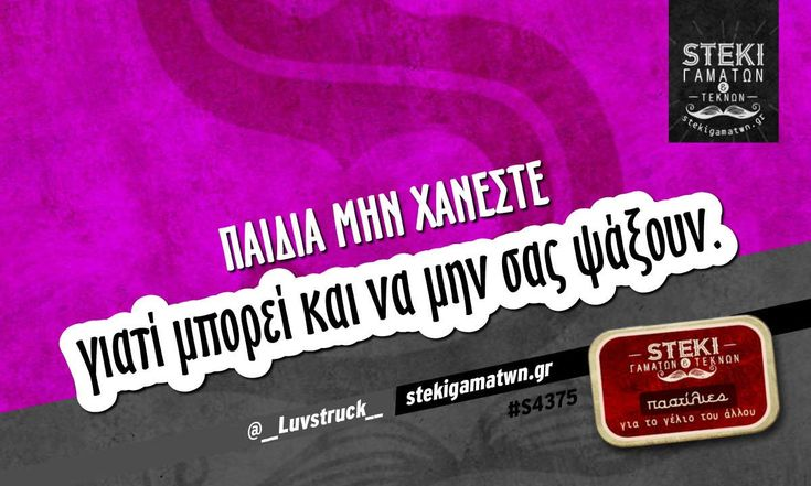 Παιδιά μην χάνεστε  @__Luvstruck__ - http://stekigamatwn.gr/s4375/