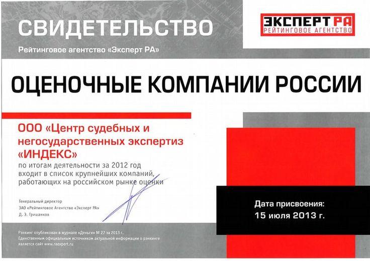 """Свидетельство об участии в рейтинге крупнейших оценочных компаний России по итогам деятельности за 2012 год, опубликованном в журнале """"Эксперт"""" №26 от 1 июля 2013 года.  http://www.indeks.ru/accreditations/"""
