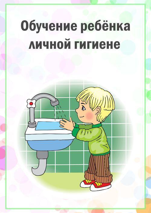 Mappa váltás - Képzés a gyermek személyes higiénia