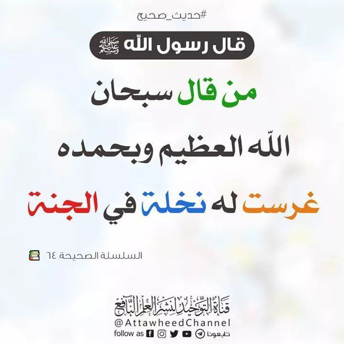 Pin By Essam Sayed Mohamed On Ahdith احاديث Postive Quotes Cool Words Islamic Quotes