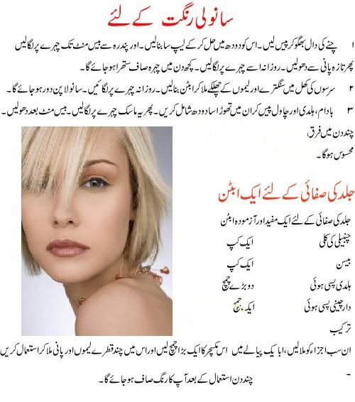 Beauty tips in urdu,urdu beauty tips click here  http://www.123freetips.com/ http://www.beautykeys4u.com