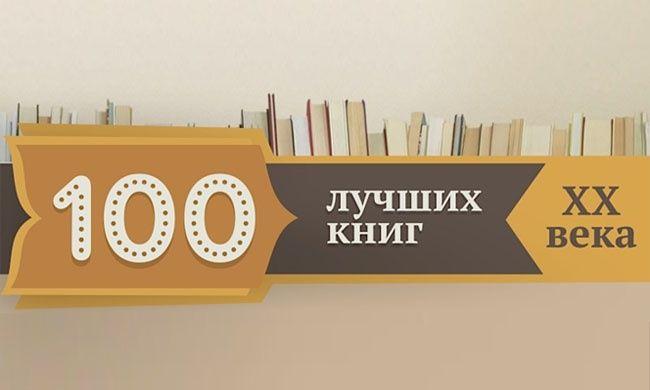 100 лучших книгХХ века