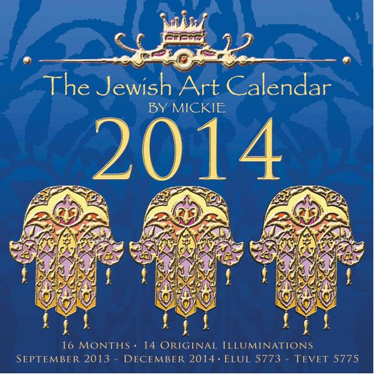 It's Time for A New Jewish Calendar, Again !Rosh Hashanah