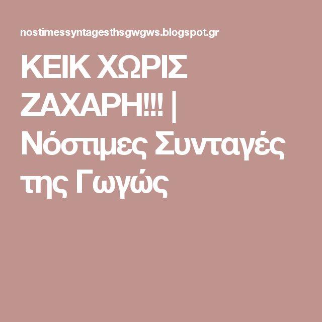 ΚΕΙΚ ΧΩΡΙΣ ΖΑΧΑΡΗ!!!         |          Νόστιμες Συνταγές της Γωγώς